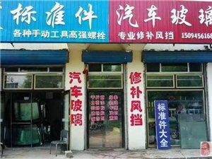 荣鑫汽车玻璃标准件
