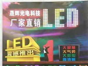 晟辉光电专业制作安装全彩LED