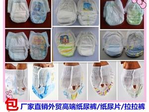 廠家直銷簡裝外貿高端品牌紙尿褲、尿片、拉拉褲包郵