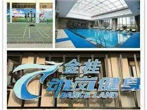 金桂动岚健身俱乐部创始会员正在火爆招募中