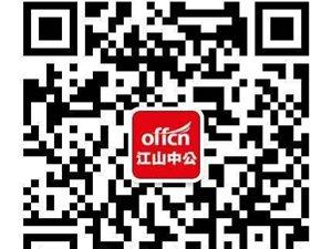 澳门赌博网站事业单位面试培训【中公教育】