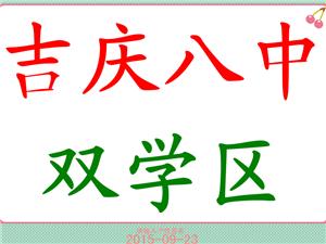 吉庆八中双学区(白菜价)稀烂贱,单价5580一平