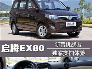 新晋挑战者福汽启腾EX80