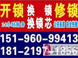泸县福集 专业开锁、换锁芯,免费保养锁具
