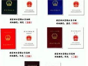 天津市勞動局直招(電工,焊工,叉車工)