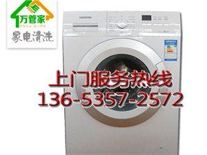万管家家电清洗维修:油烟机清洗维修、空调清洗维修