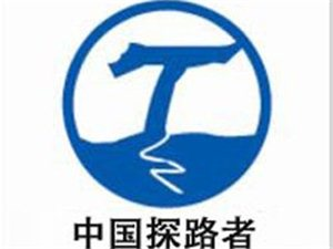 徐州探路者精神意志訓練中心——南湖之舟