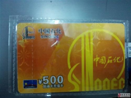 中石化96折油卡