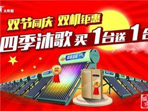 四季沐歌太陽能