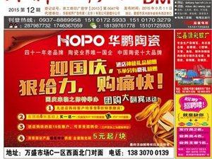 DM广告加盟首选华新视界品牌加盟