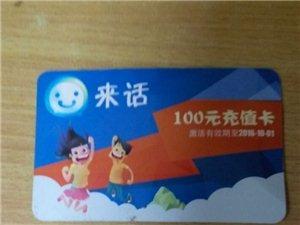 来话网络电话100元充值卡批发 15元/张