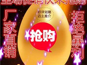 活動砸金蛋 節日慶典 公司開業 店鋪開張 婚禮慶典