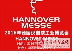 2016年德國漢諾威國際工業博覽會