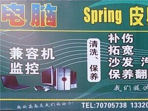 Spring专业皮具护理