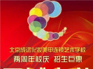 北京成遠化妝美甲學校(任丘分校)兩周年校慶招生巨惠