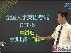 2015年英语四六级考试培训火热报名中