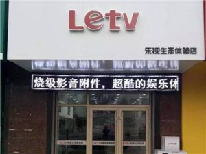 樂視超級電視、超級手機