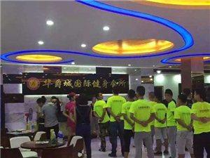 华爵城国际健身俱乐部为您服务