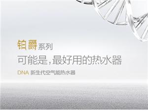 欧特斯热水器南京分销代理加盟