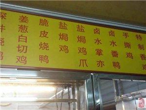 梅江碧桂園強記廣式燒臘店