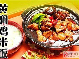 黄焖鸡米饭(太行店)