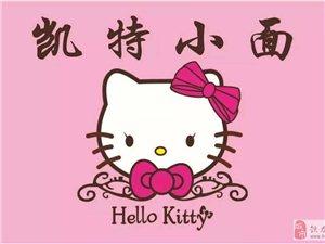Hello Kitty主題面館