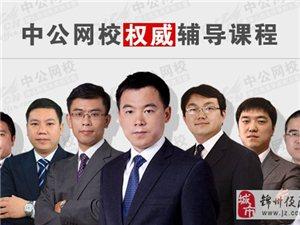 中公网校2016国考笔试特训班开课啦
