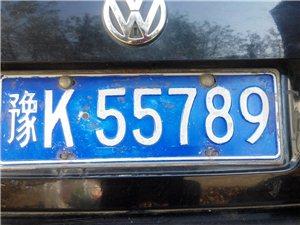 出售豫K55789车牌号