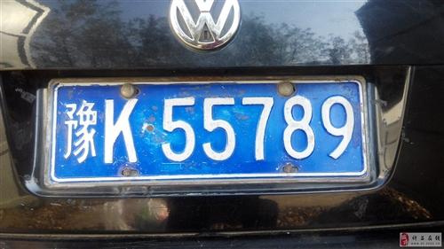 出售豫K55789車牌號