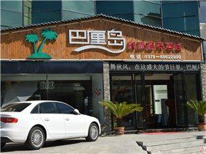 栾川巴厘岛时尚商务酒店