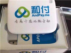 易寶【和付】手機POS機,你口袋里的銀行