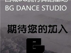 白城BG街舞爵士舞流行舞蹈培训基地六周年感恩回馈