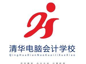 清華電腦會計學校