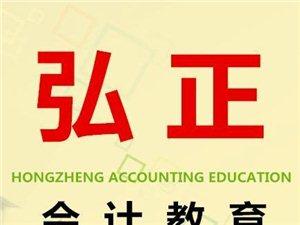 邛崃会计培训−−弘正会计培(2016年初级会计师)
