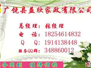 广饶县益欣家政服务公司−−全县最全的家政公司