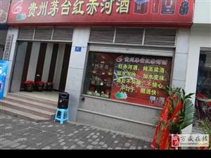 贵州茅台红赤河酒促销政策