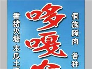 """""""哆嘎农庄""""主营侗家火塘"""