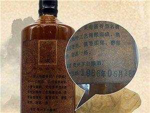 贵州茅台镇为人民服务酱香型白酒老酒原浆酒