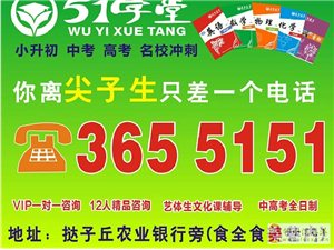 51学堂广安高考