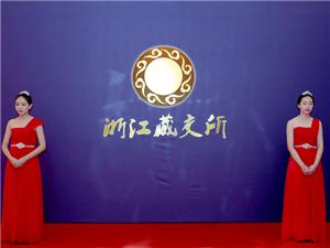 浙江圆音海收藏艺术品交易中心为您服务