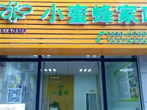 合江县小蜜蜂家政服务公司