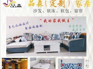 定制各種沙發,軟床,軟包,窗簾
