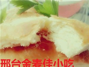 临西来邢台小吃培训炸鸡早点油条包?#29992;?#28857;班