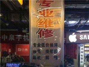 中泉手機專業維修