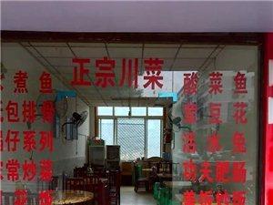 鸿运川菜馆欢迎您