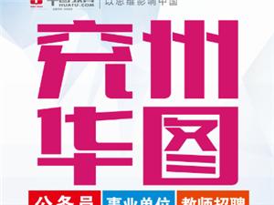 兗州華圖教育2016教師招聘輔導課程