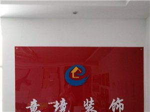 意境室内装饰装修