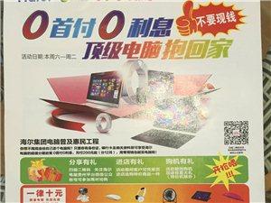 买电脑?#26448;?#20998;期了