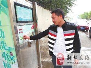 转让自助刷卡/投币洗车机