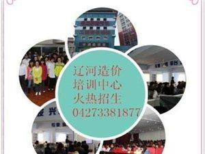 遼河造價培訓中心 土建 安裝、園林綠化開始招生啦!
